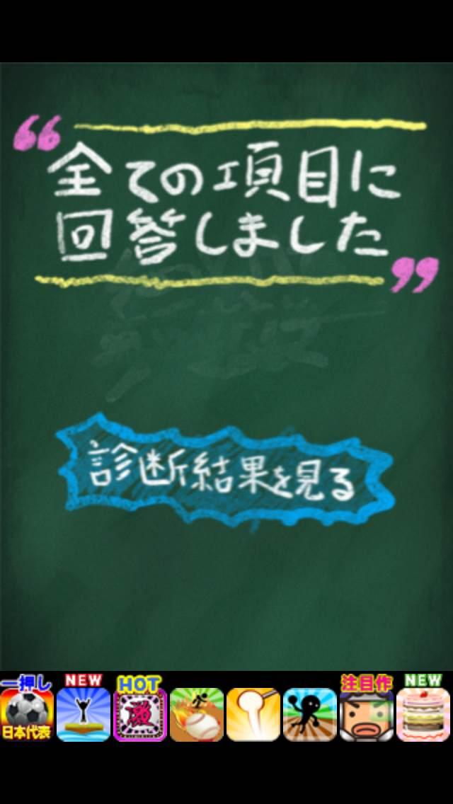 男と女のちょっとHな恋愛スカウター スクリーンショット3