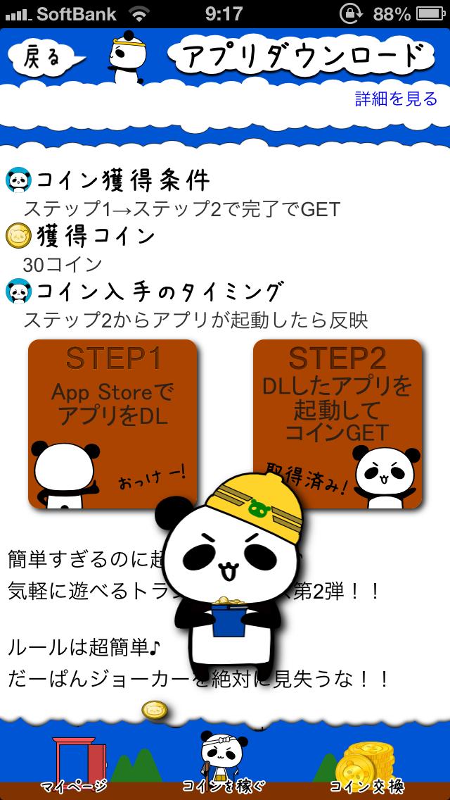 サクサクコイン for iPhone スクリーンショット1