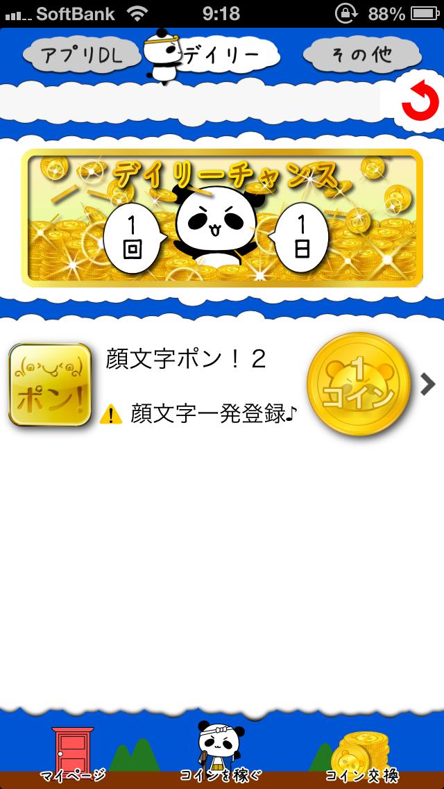 サクサクコイン for iPhone スクリーンショット2