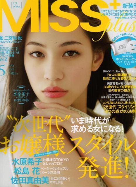 『MISS』 5月号_c0101406_19305249.jpg