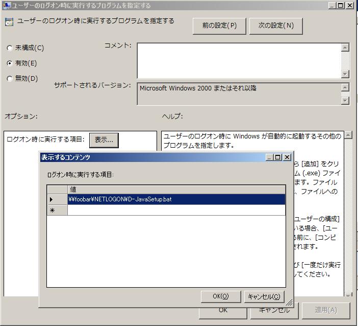 グループポリシーで端末別にログオンスクリプトを設定する_e0051410_15393063.png