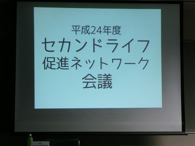 年に一度の「富士市セカンドライフ促進ネットワーク会議」_f0141310_7255967.jpg