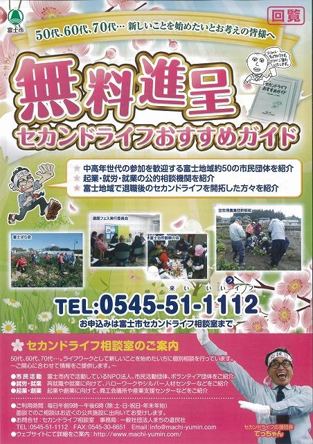年に一度の「富士市セカンドライフ促進ネットワーク会議」_f0141310_7264631.jpg