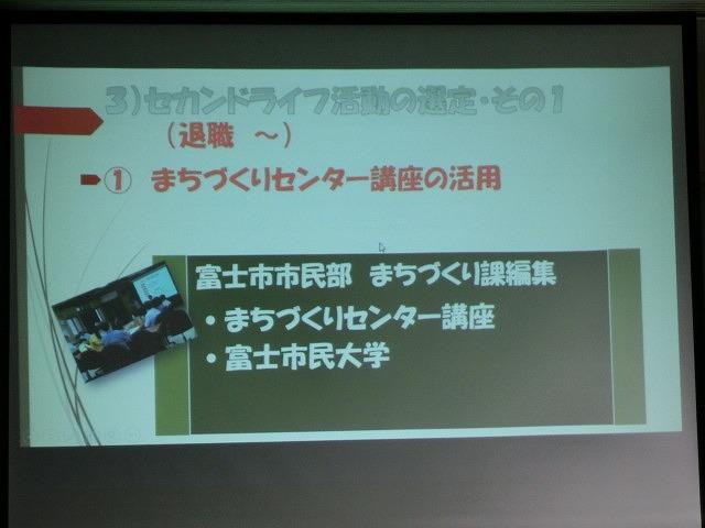 年に一度の「富士市セカンドライフ促進ネットワーク会議」_f0141310_7292159.jpg