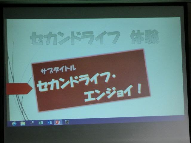 年に一度の「富士市セカンドライフ促進ネットワーク会議」_f0141310_7303157.jpg