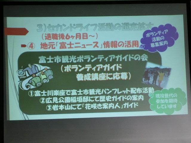 年に一度の「富士市セカンドライフ促進ネットワーク会議」_f0141310_730694.jpg