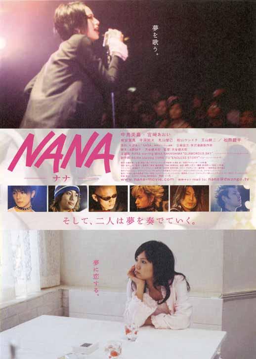NANA・・・_a0241725_23312660.jpg