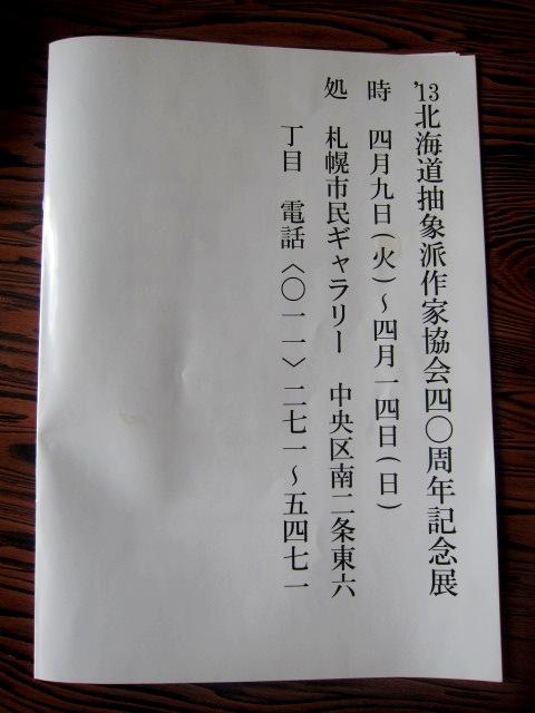 2004)①「'13 北海道抽象派作家協会四〇周年記念展」 市民ギャラリー 4月9日(火)~4月14日(日)  _f0126829_1640890.jpg