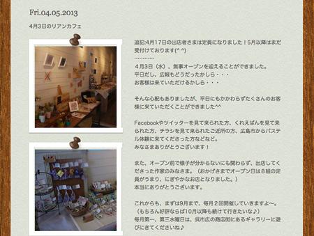 ■【Lien*Cafe】5月以降の出店者様申込受付中♪■_f0080530_7185849.jpg