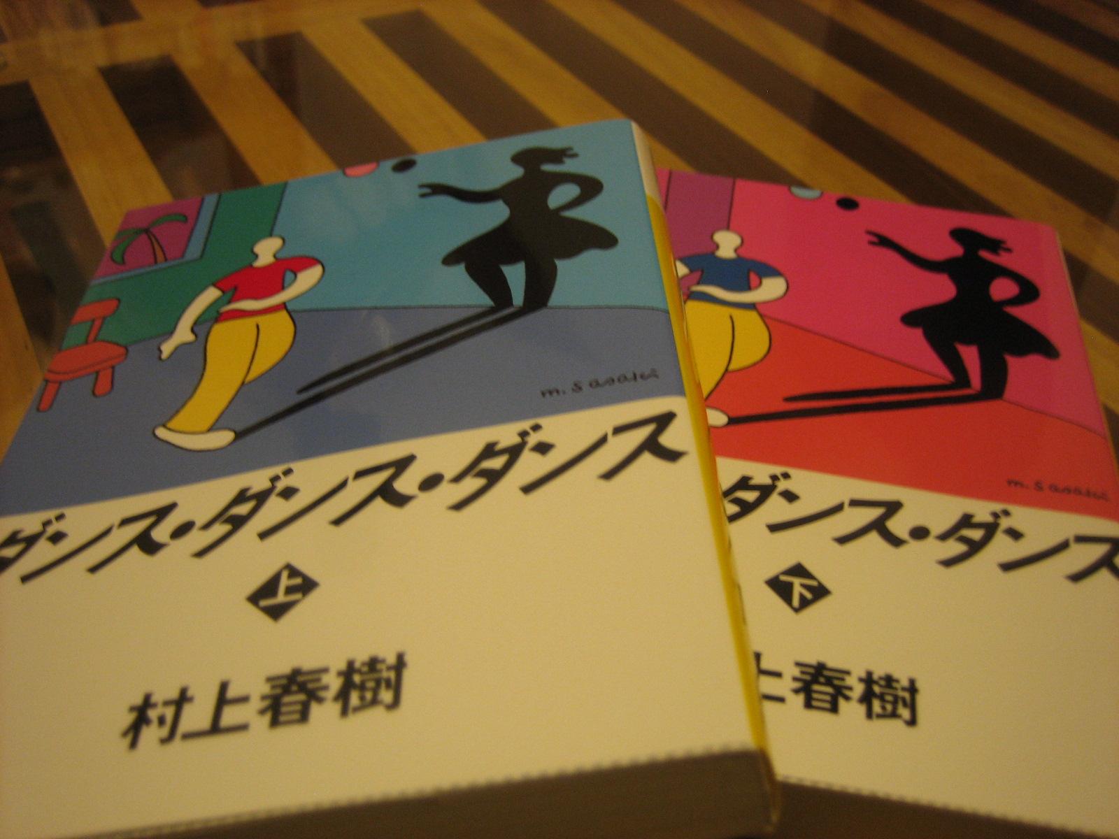 ダンス・ダンス・ダンス_e0165137_037455.jpg