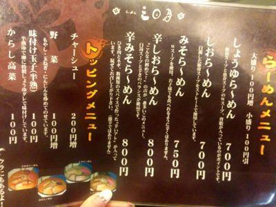 北海道3日目☆ 大好きなラーメン 三日月_c0151965_1745039.jpg