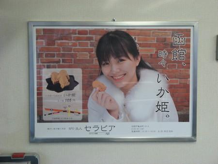 いか姫の広告ポスター_b0106766_1875943.jpg