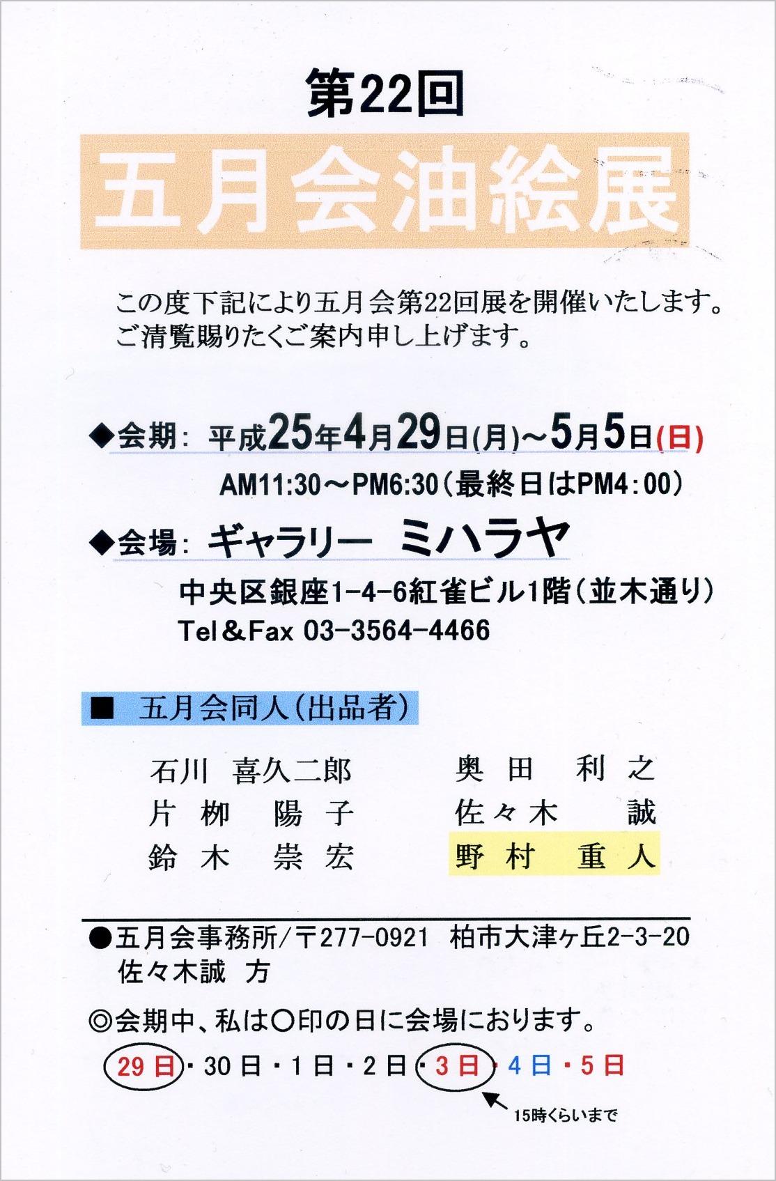 第22回 五月会油絵展_a0086270_18165399.jpg