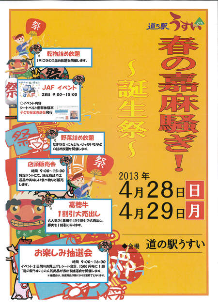 春の嘉麻騒ぎ!~誕生祭~_a0144271_15543521.jpg
