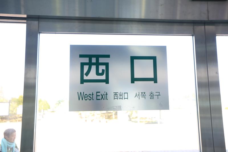 宮澤賢治とハングル_c0111772_949115.jpg