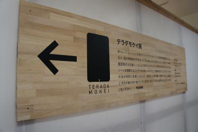 テラダモケイを寺田さんと一緒に作ろう!_f0138874_19583526.jpg