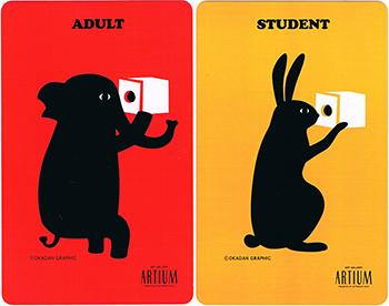 2013年度 年間フリーパス『ARTIUMカード』のお知らせ!_f0023676_1438410.jpg