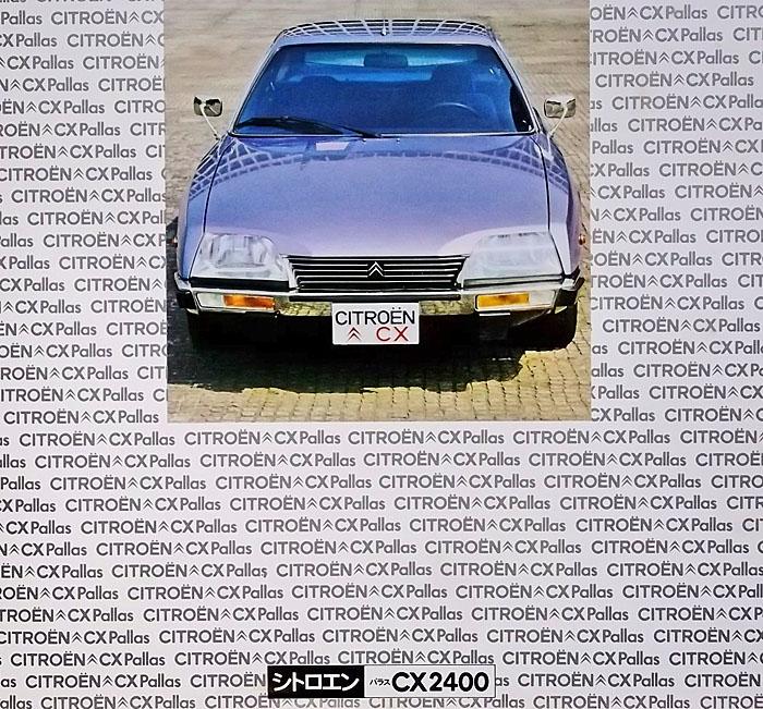 西武自販 CX2400Pallas:カタログ_b0242510_20343060.jpg