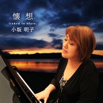 いよいよ今宵7:30~小坂明子さんコンサートです!_d0115919_12453649.jpg