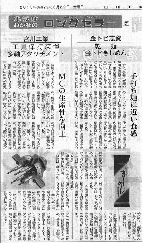 ロングセラー「金トビきしめん」_d0166534_13231720.jpg