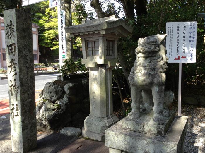猿田彦神社☆_f0183846_1624103.jpg