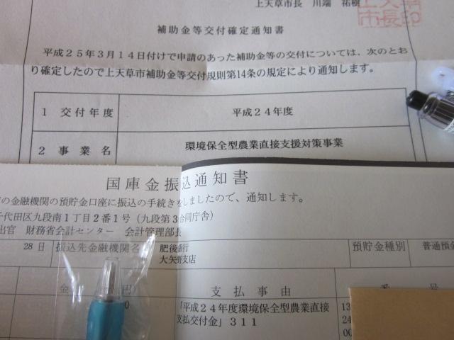 環境保全型_e0181260_2057374.jpg