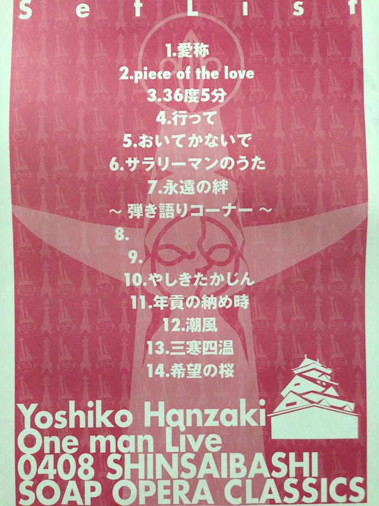 大阪4日間ありがとう!そして本日NHK FMに出演!_e0261371_1682242.jpg