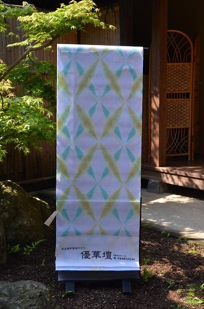 絞りの浴衣の代表格_d0230676_948889.jpg