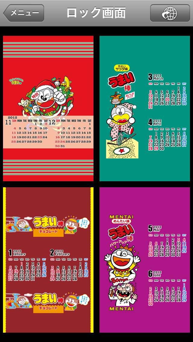 うまい棒カレンダー2013 ロック画面カレンダースクリーンショット1