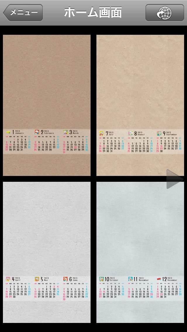 うまい棒カレンダー2013 ホーム画面カレンダー+壁紙スクリーンショット
