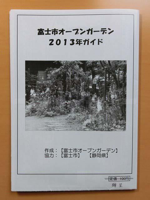 カラー印刷になって、より見やすくなった「富士市オープンガーデン 2013年ガイド」_f0141310_7413875.jpg