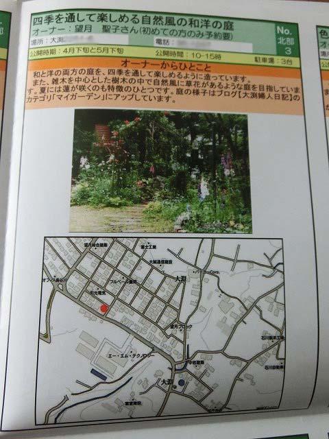 カラー印刷になって、より見やすくなった「富士市オープンガーデン 2013年ガイド」_f0141310_7422117.jpg