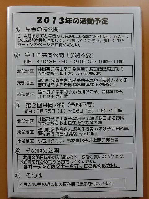 カラー印刷になって、より見やすくなった「富士市オープンガーデン 2013年ガイド」_f0141310_7424270.jpg