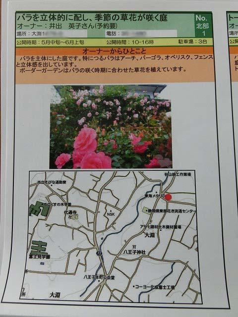 カラー印刷になって、より見やすくなった「富士市オープンガーデン 2013年ガイド」_f0141310_742751.jpg