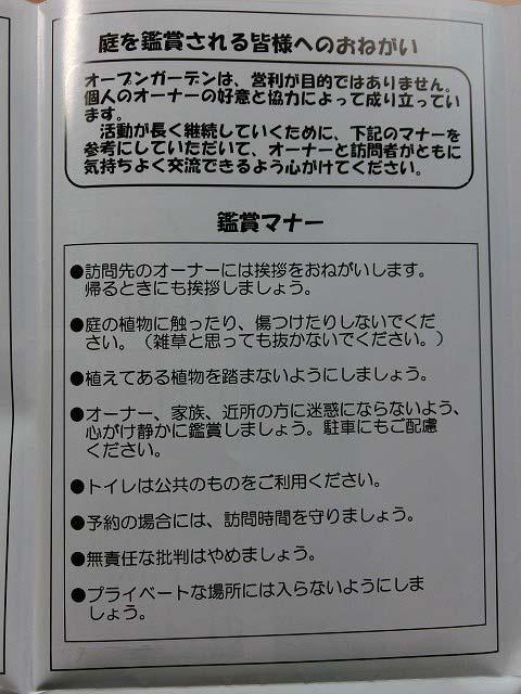 カラー印刷になって、より見やすくなった「富士市オープンガーデン 2013年ガイド」_f0141310_743445.jpg