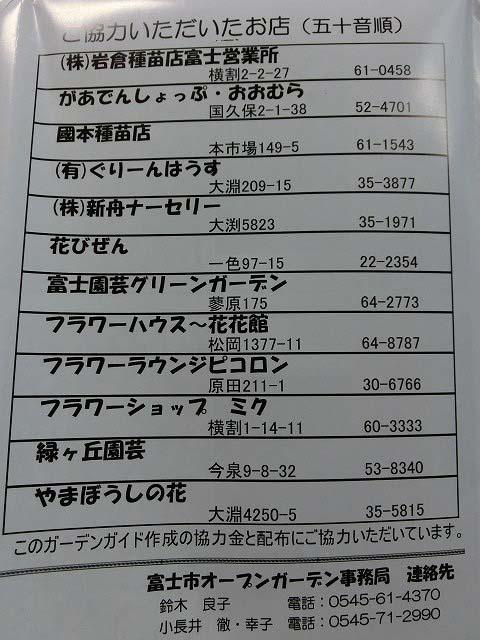 カラー印刷になって、より見やすくなった「富士市オープンガーデン 2013年ガイド」_f0141310_7482270.jpg