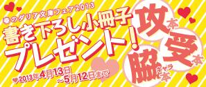 春のダリア文庫フェア2013開催決定!! 今年は新たに「脇キャラ」メインの小冊子が初登場♪_e0025035_10242448.jpg