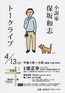 小説家 保坂和志 トークライブ_e0230141_14264086.jpg