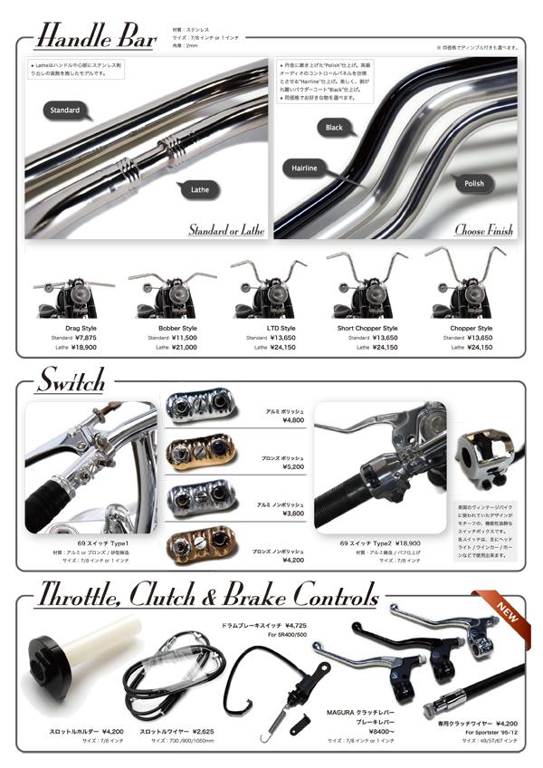 Parts Catalog 2013_e0182444_13295481.jpg