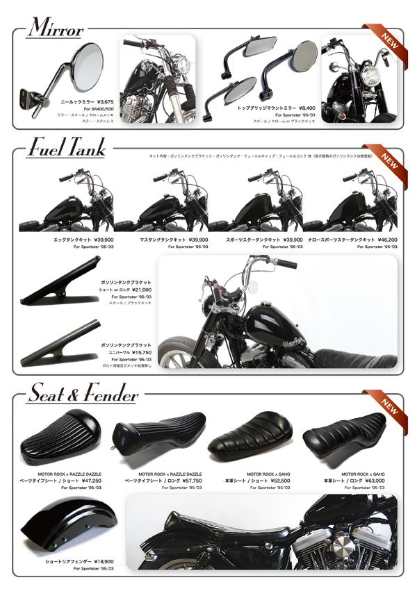 Parts Catalog 2013_e0182444_13301029.jpg