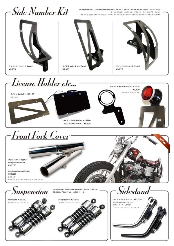 Parts Catalog 2013_e0182444_13301652.jpg