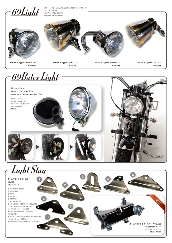 Parts Catalog 2013_e0182444_1330170.jpg