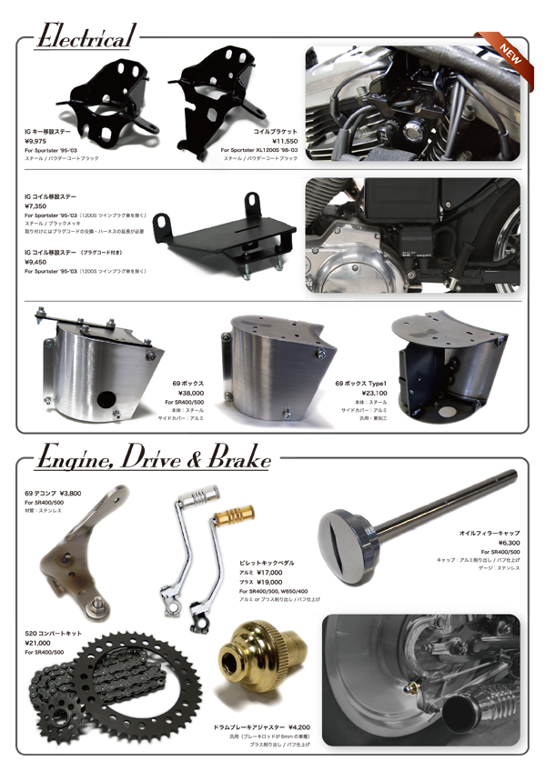 Parts Catalog 2013_e0182444_1330239.jpg