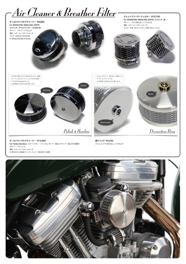 Parts Catalog 2013_e0182444_13304310.jpg
