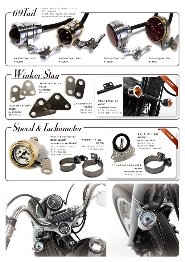 Parts Catalog 2013_e0182444_1330629.jpg