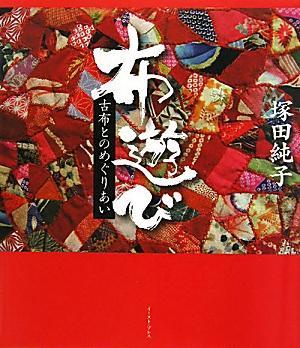 塚田純子古布遺作展はすばらしい、布に顔を近づけると音楽が聞こえる。_d0178448_10505554.jpg