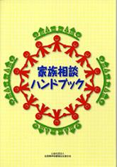 全国精神保健福祉会連合会『家族相談ハンドブック』_a0103650_2110466.jpg