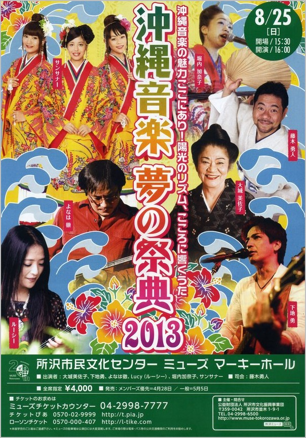 沖縄音楽 夢の祭典 2013_a0086270_1319396.jpg