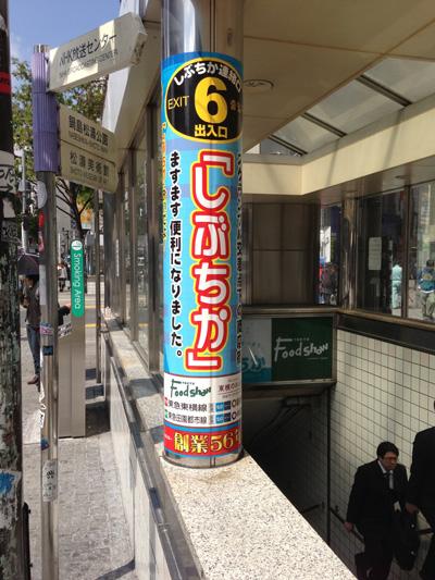 4月12日(金)の渋谷109前交差点_b0056983_1341599.jpg