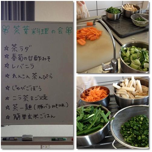茶葉料理教室_d0078486_8295934.jpg